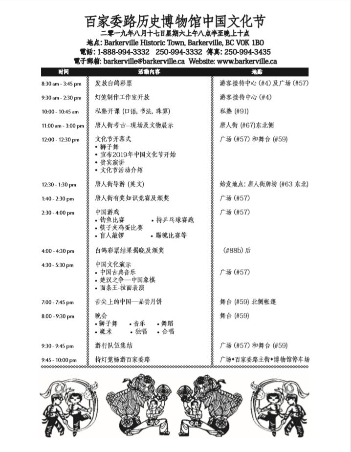 mid autumn 2019 schedule chinese